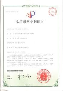 patent_for_aerosol_filling_machine_production_line_1_1_210x300